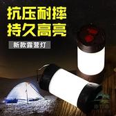 LED馬燈強光可充電超亮露營燈戶外帳篷應急照明【步行者戶外生活館】