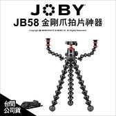 Joby 金剛爪拍片神器 JB58 章魚腳架 魔術腳架 承重5KG 三腳架 熱靴座 公司貨 薪創數位