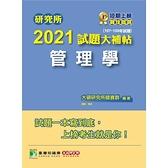 研究所2021試題大補帖(管理學)(107~109年試題)
