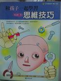 【書寶二手書T9/心理_YFP】和孩子一起學習思維技巧_梁志援