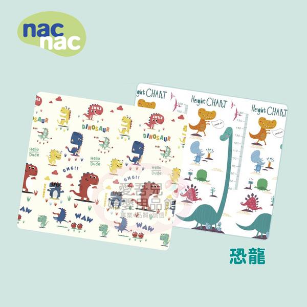 【愛吾兒】Nac Nac 多功能折疊遊戲墊-恐龍