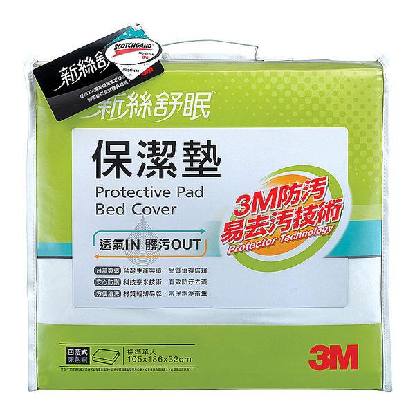 3M 新絲舒眠保潔墊單人包套 (立體式)