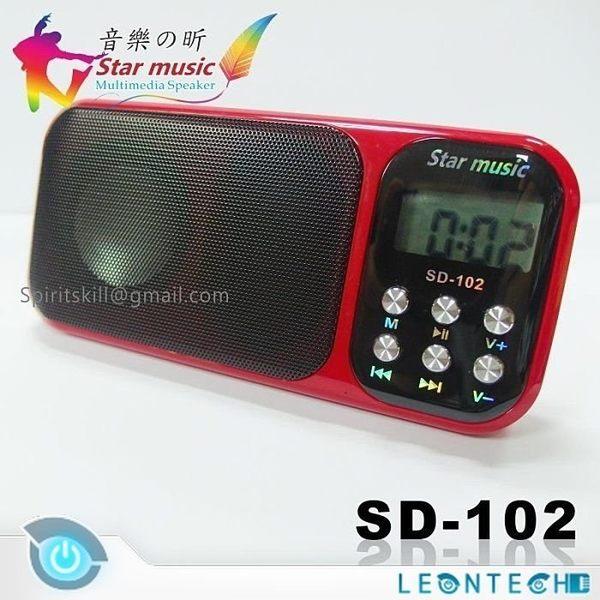迷你音響SD-102可擕式LED手電筒/ FM收音機/Micro SD插卡/隨身碟USB/大數字老人音箱
