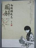 【書寶二手書T2/歷史_OIO】圖解:物類相感志_陳立華