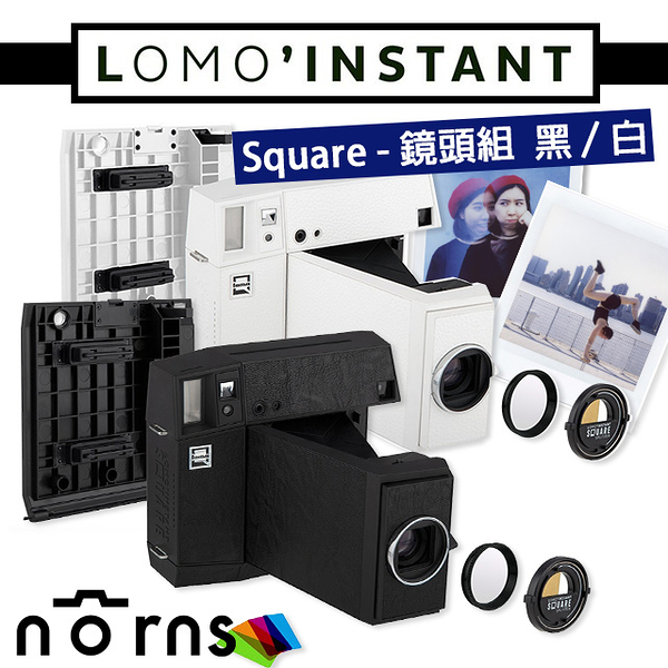 【Lomo' Instant Square拍立得相機 黑白鏡頭組】Norns Lomography多重曝光 顏色濾片 適用方形底片