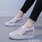 增高鞋 2020新款內增高小白鞋女夏季透氣網紗坡跟單鞋網面懶人一腳蹬女鞋 薇薇