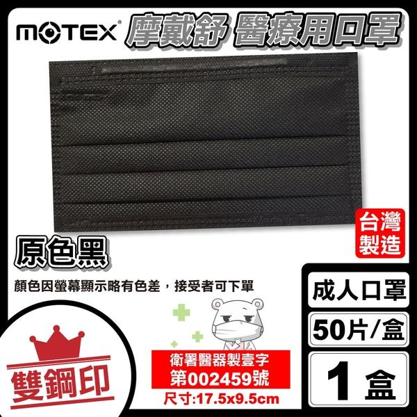 摩戴舒MOTEX 雙鋼印 成人醫療口罩 醫用口罩 (原色黑) 50入/盒 (台灣製造 CNS14774) 專品藥局【2017380】