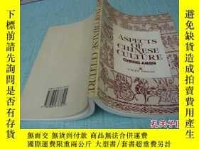 二手書博民逛書店ASPECTS罕見OF CHINESE CULTURE CHEN