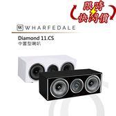 【限時特賣+24期0利率】英國 WHARFEDALE  第11代 中置型喇叭 Diamond 11.CS (單支) 黑/白 公司貨