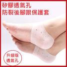 升級版-矽膠氣孔透氣防裂後腳跟保護套 謢脚襪套(1雙裝-顏色隨機)【AF02173】99愛買小舖