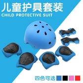輪滑護具兒童頭盔套裝男女自行車滑板溜冰鞋護具安全帽平衡車護膝 居享優品