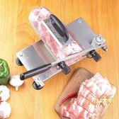 家用切肉片機涮火鍋爆牛肉羊肉卷切片機手動肥牛刨肉機小型不銹鋼xw 交換禮物