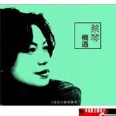 【停看聽音響唱片】【CD】蔡琴:機遇