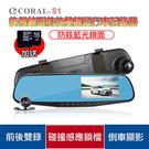 【CORAL】 S1+16G卡 後視鏡行...