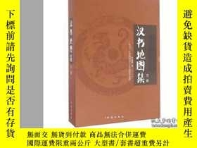 二手書博民逛書店罕見漢書地圖集Y39422 許盤清 地震出版社 出版2016