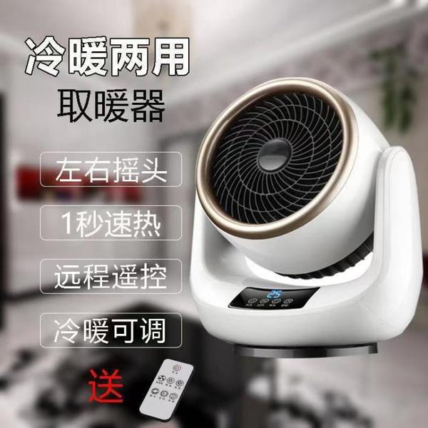 【台灣現貨】110V 2021新款暖風機 智慧取暖器 桌面迷妳 暖風機 家用小型 加熱取暖器 便攜式 電暖器