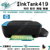 HP InkTank Wireless 419 超印量無線相片連供事務機(列印/影印/掃描/無線 )