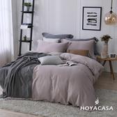贈舒眠枕2入-【HOYACASA】法式簡約加大四件式300織天絲被套床包組(曠野銅)