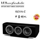 英國 Wharfedale  REVA-C 書架型喇叭 黑色/白色鋼琴烤漆 優異音質 造型精美 公司貨