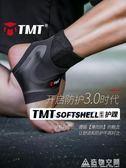 TMT護踝男女腳腕固定扭傷防護保暖運動護腕足籃球裝備護腳踝護具 造物空間