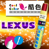 (特價品) LEXUS 凌志汽車專用,酷色汽車補漆筆,各式車色均可訂製,車漆修補,專業色號調色
