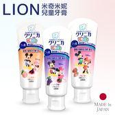日本 LION 米奇米妮兒童牙膏 60g 多款可選【YES 美妝】