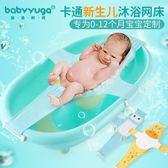 嬰兒洗澡網寶寶浴網防滑新生兒沐浴網通用網兜浴盆托架可坐躺神器JD BBJH