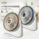 小太陽 9吋高效能氣流風扇 循環扇 渦輪扇 空調扇 涼風扇 電風扇 TF-919【SV9570】BO雜貨