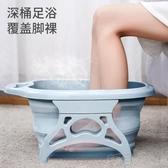 泡腳桶 可折疊泡腳桶塑膠按摩洗腳盆便攜式加深足浴盆過小腿家用洗腳神器YYP 町目家