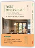 (二手書)每個家,都該有主人的樣子:坪數、風格不是首要,呼應「生活模式」的家,越住..