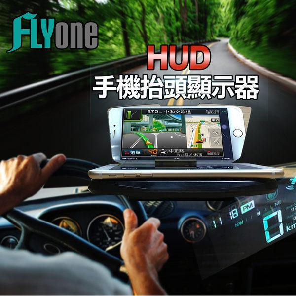 RM-H10 超清晰手機鏡射HUD顯示器