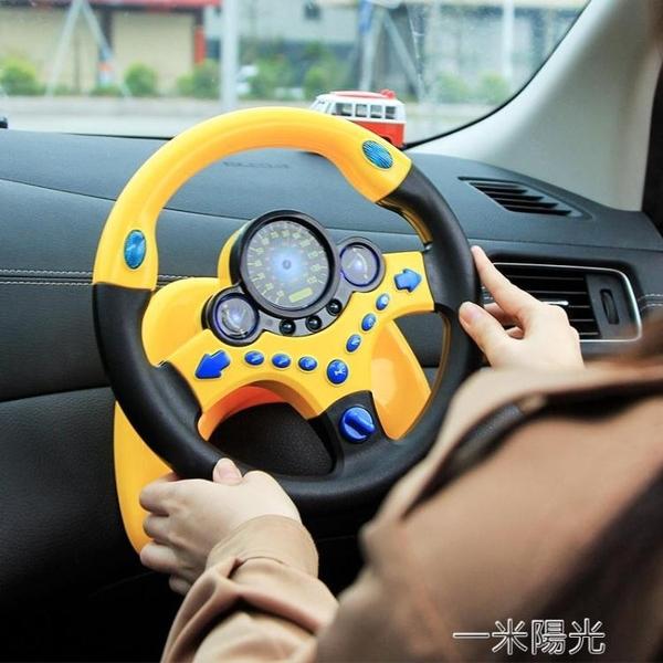 抖音同款女朋友副駕駛方向盤仿真模擬益智男孩小網紅兒童玩具禮物   一米陽光