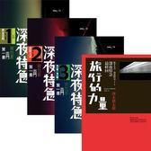 澤木耕太郎「深夜特急」套書(第一班車:黃金宮殿/第二班車:波斯之風/第三班車...