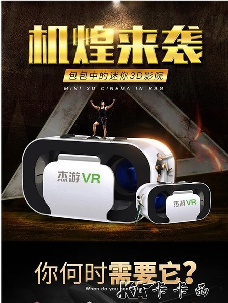 R眼鏡手機游戲專用rv虛擬現實家用3D全景電影安卓通用 【全館免運】