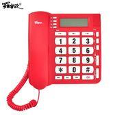 羅蜜歐 超大字鍵來電顯示有線電話TC-699【愛買】