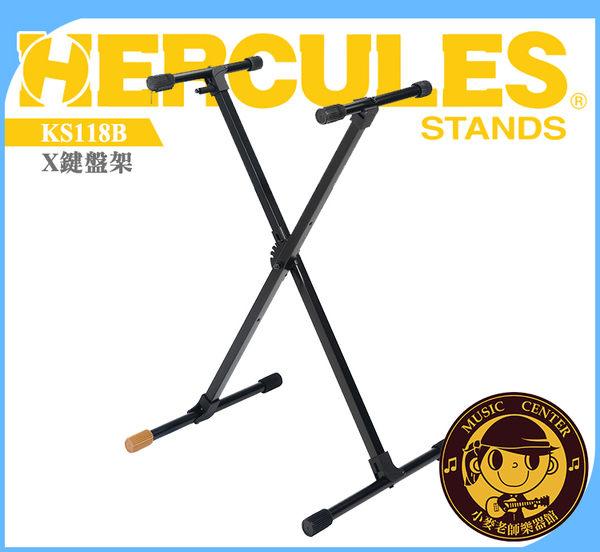 【小麥老師樂器館】台灣公司貨非水貨非仿冒品 HERCULES 海克力斯 X型架 鍵盤架 KB架 KS118B
