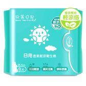玩美日記 日用透氣輕涼衛生棉 25.5cm ◆86小舖 ◆