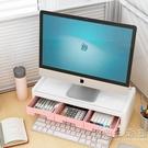 電腦顯示器屏幕增高架子底座辦公桌筆記本桌面整理收納盒置物 WD 小時光生活館