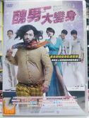 影音專賣店-P07-016-正版DVD*韓片【醜男大變身】-姜至奐*成宥利