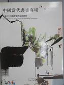【書寶二手書T5/收藏_ZJT】天承2011春季藝術品拍賣會_中國當代書畫專場_2011/5/6