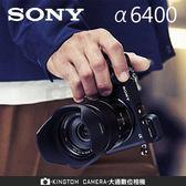 預購 SONY A6400L α640016-50mm變焦鏡組 公司貨 再送64G卡+專用電池+專用座充超值組