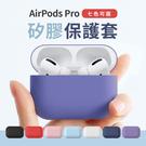 AirPods Pro 矽膠保護套 保護套 液態矽膠 馬卡龍配色 蘋果 無線藍牙耳機3代 Airpodspro 藍牙無線耳機