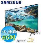 SAMSUNG三星 65吋 4K UHD 連網 液晶電視 UA65RU7100WXZW / UA65RU7100