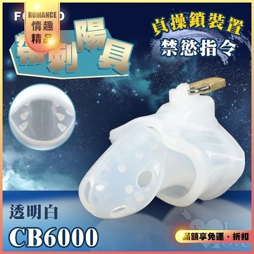 虐戀精品 主僕遊戲 情趣用品 鳥籠 Forbid‧高品質矽膠 帶刺陽具貞操鎖裝置 CB6000嬰兒奶嘴素材