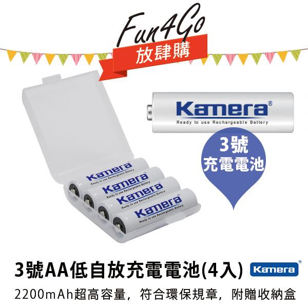 放肆購 Kamera 佳美能 3號電池 4入 低自放電 AA 3號 充電電池 2200mAh 玩具 鬧鐘 時鐘 電子鐘 情趣用品