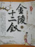 【書寶二手書T1/一般小說_NGB】西讀紅樓夢之金陵十二釵(上)_西嶺雪