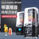 靜音沙冰機商用奶茶店帶罩隔音碎冰機攪拌機榨果汁機冰沙機破壁機MBS「時尚彩紅屋」