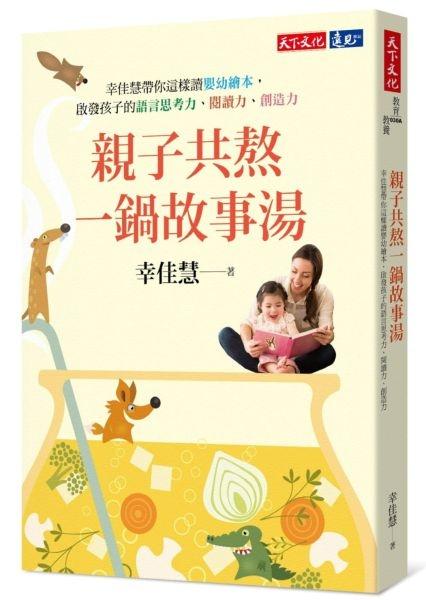 親子共熬一鍋故事湯:幸佳慧帶你這樣讀嬰幼繪本, 啟發孩子的語言思考力、閱讀力、...