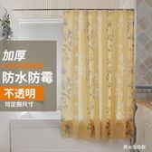 衛生間加厚遮光防水防霉洗澡浴室隔斷淋浴掛簾     LY6496『愛尚生活館』