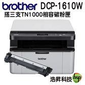 【搭相容TN-1000三支 限時促銷↘5990元】Brother DCP-1610W 黑白無線多功能複合機